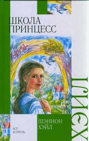 Pa-russian
